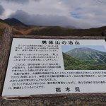 Mt. Nantai sign