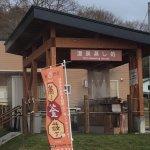 Michi-no-Eki Shikabe Kanketsusen Park