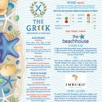 The Greek Wine Menu