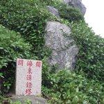 Dongyong Lighthouse-bild
