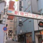 Photo of Shinjuku Golden Gai