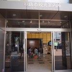 Foto van Himeji City Visitor Center