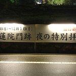Photo of Shoren-in Temple (Shoren-in Monzeki)