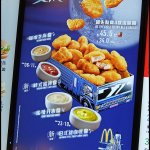 McDonald's Stanley Plaza resmi