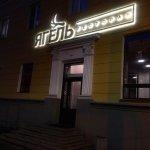 ресторан ЯГЕЛЬ