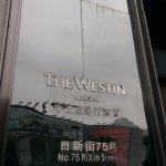 Photo of The Westin Ningbo