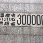 300,000 victims