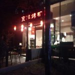 京尊烤鸭店(春秀路店)の写真