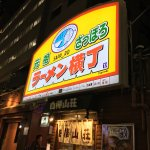 Photo of Ganso Sapporo Ramen Street