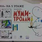 33 революции - 100 лет финского дизайна