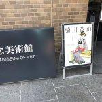 Photo of Ota Memorial Museum of Art