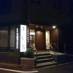 Photo of Ochanomizu Hotel Shoryukan