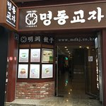 Photo of Myeongdong Kyoja Main