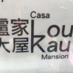 Photo of Lou Kau Mansion