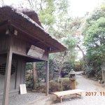 Photo de Shigitatsuan