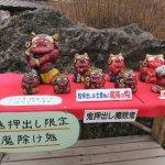 Onioshidashi Volcanic Park Photo