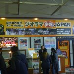 Photo of Diorama Kyoto Japan