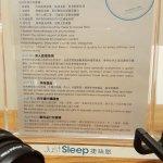 Photo of Just Sleep Ximending
