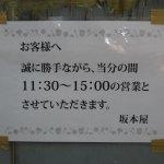 Sakamotoya Foto