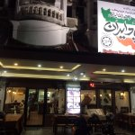Padiran Restaurant