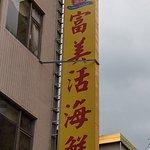 Fu Mei Fresh Seafood