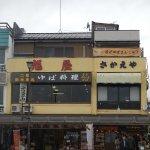 Φωτογραφία: Sakaeya, Nikko