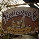 صورة فوتوغرافية لـ Khinkalnaya №1