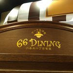 Photo of 66DINING
