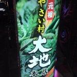 Yasaimura Daichi, Honten의 사진