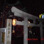 Photo of Takarada Ebisu Shrine