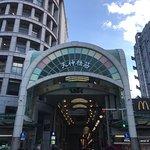 Photo of Tenjimbashisuji Shopping Street