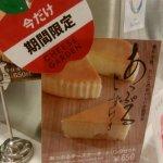 Photo of Cheese Garden Tokyo Sky Tree Town Soramachi