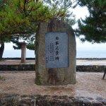 日本三景の碑