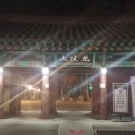 Photo of Daereungwon