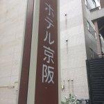 Hotel Keihan Sapporo Foto