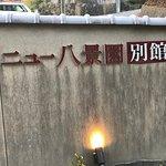 Foto de New Hakkeien