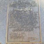 ภาพถ่ายของ Memorial du Martyr