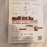 Foto de El Inn Kyoto