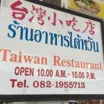 ภาพถ่ายของ Taiwan Restaurant