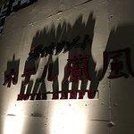 Photo de Yukai Resort Hotel Ranpu
