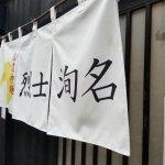 Billede af Shinanoshinmen Resshijunmei
