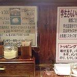 Photo of Hokkaido Ramen Himuro, Inage