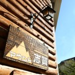 Foto de Hotel Mount Shiga