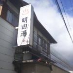 Photo de Hotel Anteroom Kyoto