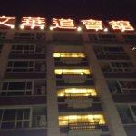 Photo of In One City Inn