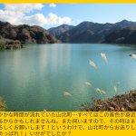 Photo of Tanzawa Lake