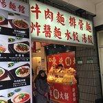 信陽麵館の写真