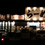 Foto de Kobayashiya