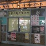 Furukawa City Tourist Information Center