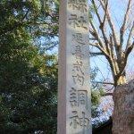 調神社(つきのみや神社)